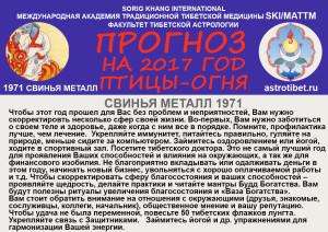 _прогноз1971