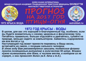 _прогноз1972