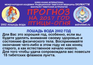 _прогноз2002