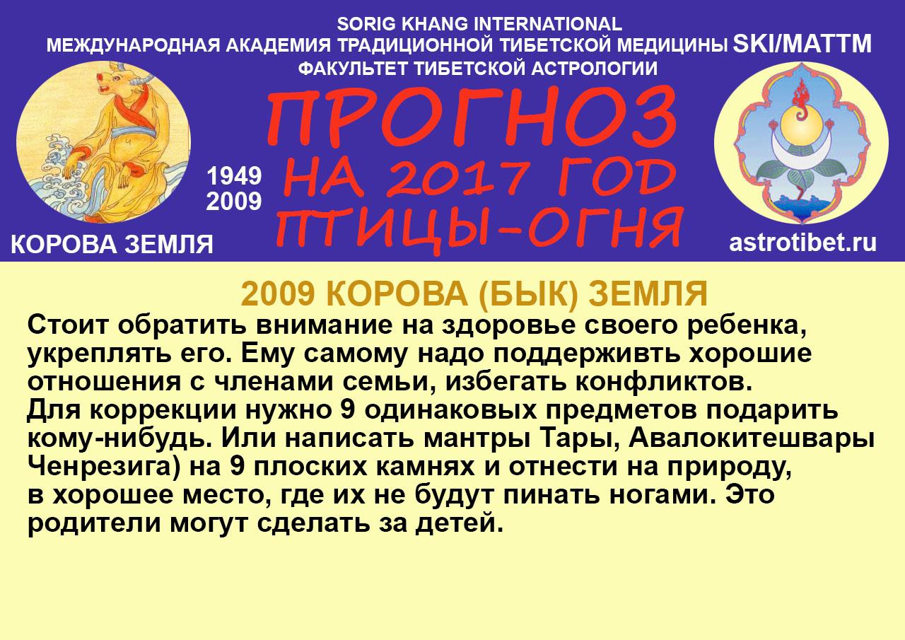 1949 год рождения кто по гороскопу