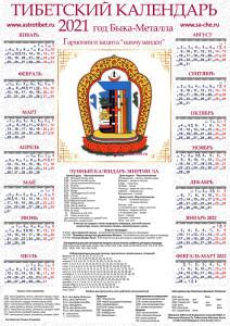 2021 Тибетский календарь САЧЕ - Намчу ванден для гармонизации дома А2 А3 А4 м