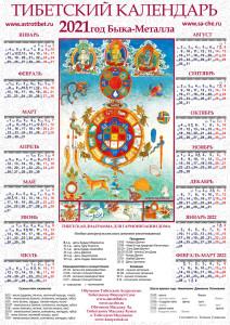 2021 Тибетский календарь САЧЕ - Ципахо - гармонизирующая помещения диаграмма А2 А3 А4 м