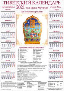 2021 Тибетский календарь САЧЕ - 3 символа гармонии А2 А3 А4