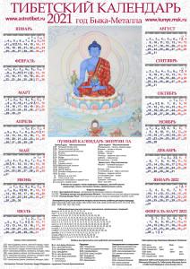 2021 Тибетский календарь Сова Ригпа - Будда Медицины А2 А3 А4 м