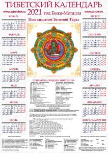 2021 Тибетский календарь Сова Ригпа - Зеленая Тара А2 А3 А4 м