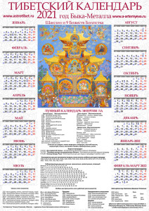2021 Тибетский календарь Сова Ригпа - Шанлон и 9 Божеств Богатства А2 А3 А4 м
