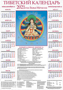 2021 Тибетский календарь Сова Ригпа - Ютокпа А2 А3 А4 м