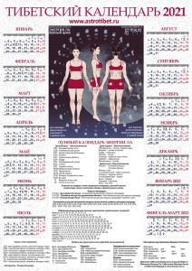 2021 Тибетский календарь Сова Ригпа - календарь Ла А2 А3 А4 м