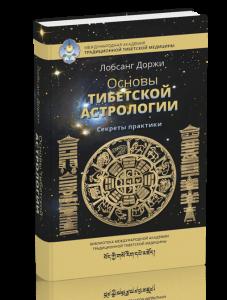 tibetian_astrology 0